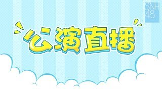 SNH48剧场公演