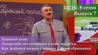 ШДК: Хороший папа. Лекарства от гастрита и язвы желудка - Доктор Комаровский