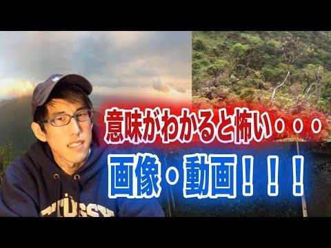 意味がわかると怖い動画・画像!!
