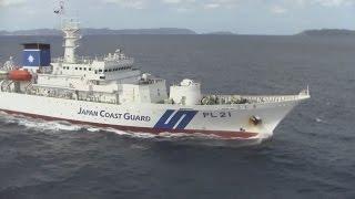 尖閣諸島周辺海域で中国公船と渡り合う海上保安庁の巡視船 海保が業務紹介の動画 thumbnail