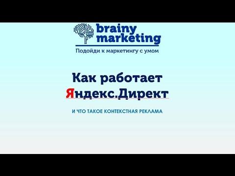 Кто занимается рекламой в яндекс директ