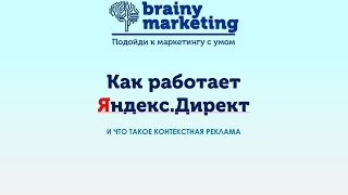 Как работает Яндекс Директ и что такое контекстная реклама(Из этого видео вы узнаете что такое контекстная реклама. Как работает Яндекс.Директ и как он может помочь..., 2016-01-13T19:19:29.000Z)