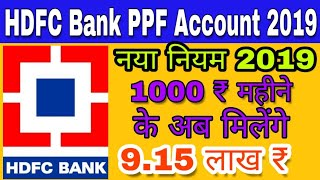 HDFC Bank PPF Account  HDFC Bank PPF INTEREST RATE 2019 Hindi