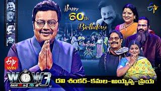 Wow 3   Ravi Shankar, Kamala, Ayyappa, Priya   27th July 2021   Full Episode   ETV Telugu