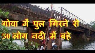 गोवा में पुल गिरने से 50 लोग नदी में बहे  goa footbridge collapsed people fell river
