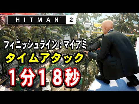 【ヒットマン2】タイムアタック攻略 1分18秒(フィニッシュライン:マイアミ)【HITMAN2】