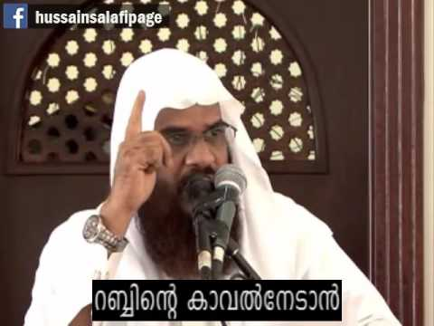 Rabbinte Kaval Nedan - Hussain Salafi Sharjah Malayalam Friday Khutbah 2015