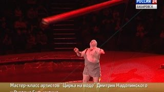 Вести-Хабаровск. Мастер-класс циркачей-силачей