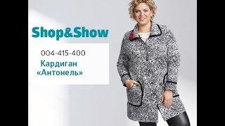 Кардиган «Антонель».  Shop and show (мода)
