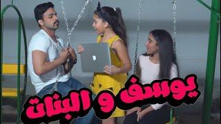 الحلقة 6    سو كيوت ج٣ 😽 يوسف المحمد    مسلسل #يوسف_والبنات Video