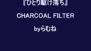 カラオケにてCHARCOAL FILTERのひとり駆け落ちを歌いました。 instagram→https://www.instagram.com/bi___dama/ nana→http://nana-music.com/users/6594895/ ...