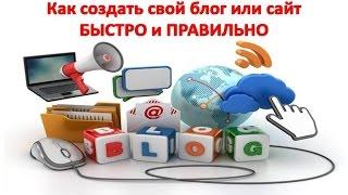 Как создать свой МЛМ-центр (сайт или блог) правильно и быстро