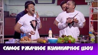 ИМПРОВИЗАЦИЯ! Самое ржачное кулинарное шоу в мире!!!