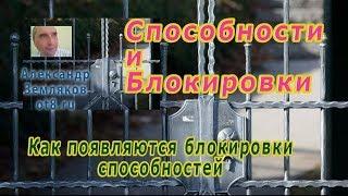 Способности и блокировки, узнайте, что ограничивает Ваши способности Александр Земляков подкасты 188