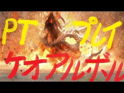 【MHF-Z】焔嶽龍ケオアルボルPTプレイ <全破壊>