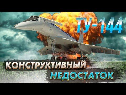 Крушение Ту-144 под Егорьевском. Конструктивный недостаток