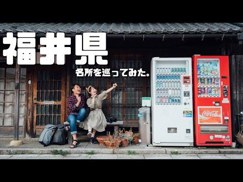 【日本一周/05】福井県の観光名所を巡ってきた!