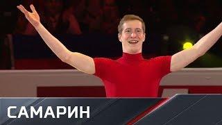 Александр Самарин. Чемпионат Европы. Показательные выступления