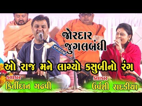 Urvashi Radadiya and Kirtidan Gadhavi