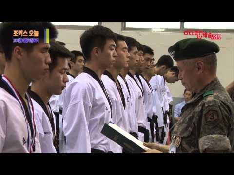 2013년 야전군사령관기 태권도대회[kt올레 ch789 포커스오늘]