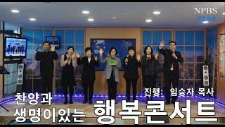 [npbs tv 경찰방송] 찬양과 생명이있는 행복콘서트…