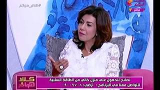 كلام هوانم مع الاعلامية عبير الشيخ وتستضيف د/ سها عيد خبيرة علم طاقة المكان 1 5 2017