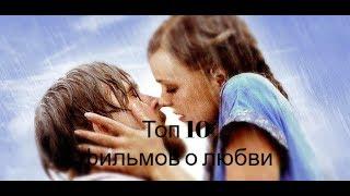 ТОП 10 САМЫХ ЛУЧШИХ ФИЛЬМОВ О ЛЮБВИ