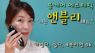 [광고]홈케어 피부관리기기 앤블리/집에서 간편하게 동안…