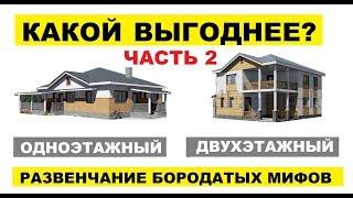 Одноэтажный или двухэтажный дом?  ВТОРАЯ ЧАСТЬ.