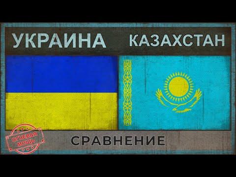 УКРАИНА vs КАЗАХСТАН