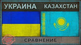 УКРАИНА vs КАЗАХСТАН ★ Сравнение военных потенциалов [2018]