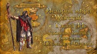 [WarCraft] История мира Warcraft. Глава 44: Гоблины Кезана и рождение Последнего Стража