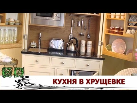 видео: Дизайн маленькой кухни хрущевка