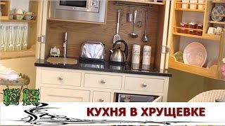 Дизайн маленькой кухни хрущевка(, 2014-11-19T08:13:39.000Z)