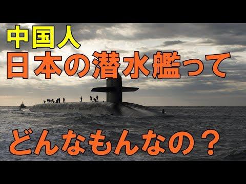【海外の反応】中国人の掲示板にて、日本の潜水艦について議論があったのでご紹介