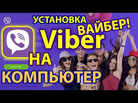 Как установить Viber ВАЙБЕР на 💻 КОМПЬЮТЕР, ноутбук Активировать и синхронизировать с ПК!