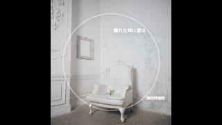 「離れた時に愛は」2nd Information Release!!