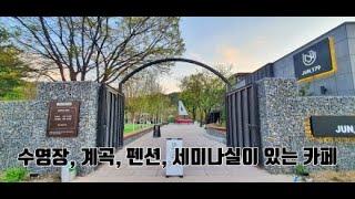 양평 계곡, 수영장, 펜션이 함께 있는 예쁜카페 준17…