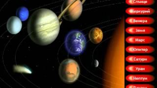 3D Solar System Simulator GT Games