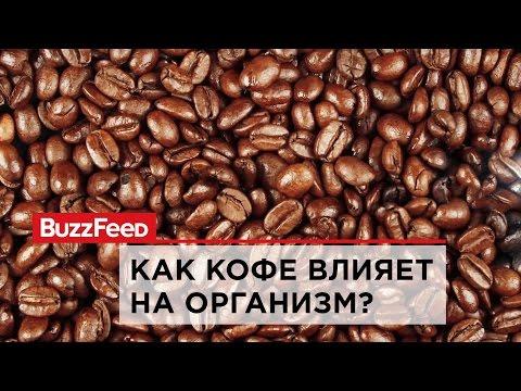 Влияние кофе на здоровье: вред и польза