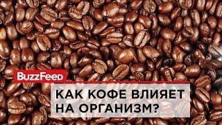 видео Влияние кофе на организм женщины