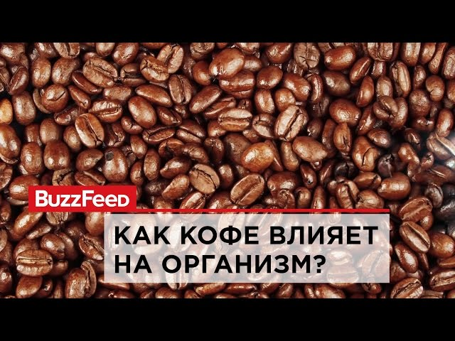 Как кофе влияет на сексуальную жизнь Доброго