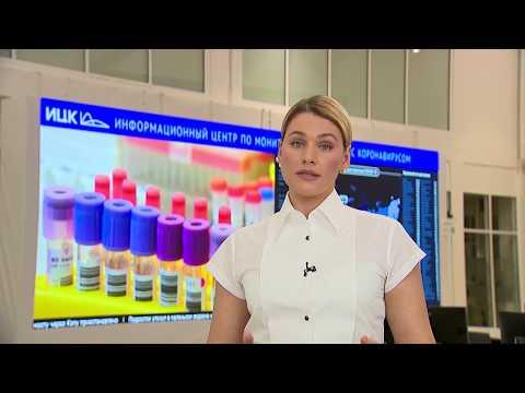 Информация о коронавирусе в России на 01.06.2020