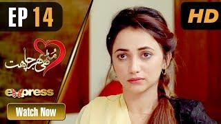 Pakistani Drama | Muthi Bhar Chahat - Episode 14 | Express TV Dramas | Resham, Agha Ali, Usman