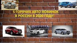 5 ГОРЯЧИХ АВТО НОВИНОК В РОССИИ В 2020 ГОДУ. Новый флагман  KIA Seltos