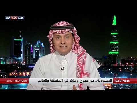 السعودية.. دور حيوي ومؤثر في المنطقة والعالم  - نشر قبل 9 ساعة