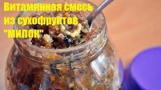 Витаминная смесь из сухофруктов