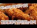 [랭킹TOP]발암물질이 많이있는 식품 TOP5