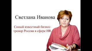 HR-гуру Светлана Иванова: У всех людей мотиваторы разные, только голод и боль воздействует на любого