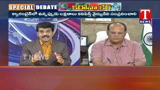 Special Debate   CS Somesh Kumar About Corona Care  Telugu